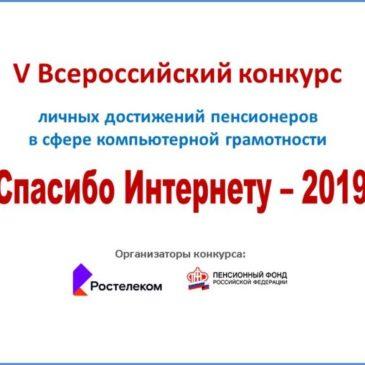 V Всероссийский конкурс личных достижений пенсионеров «Спасибо Интернету – 2019»