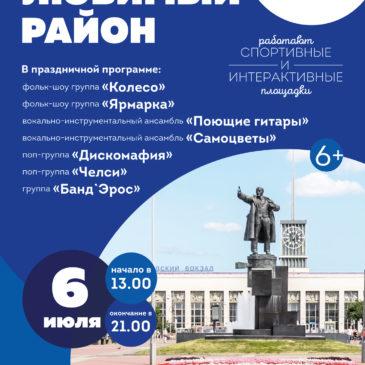 День Калининского района