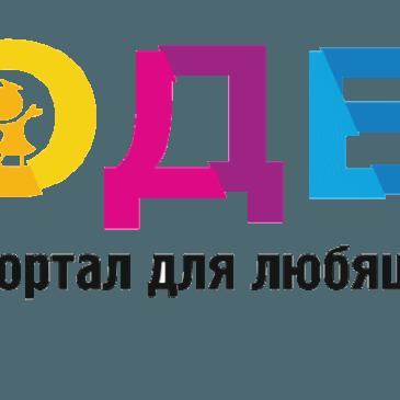 """""""СТОДЕТИ"""" портал для любящих родителей"""