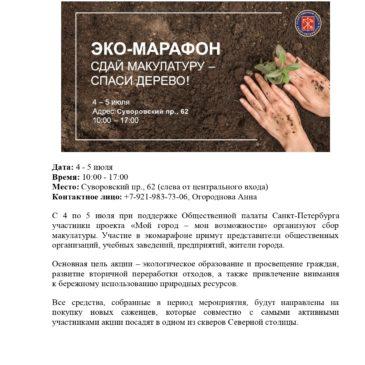 ЭКО-МАРАФОН