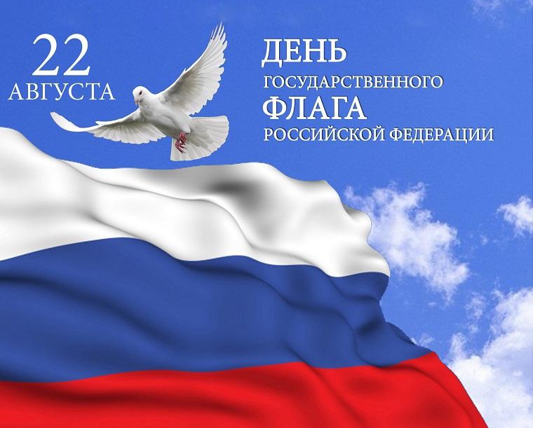 С днём флага России