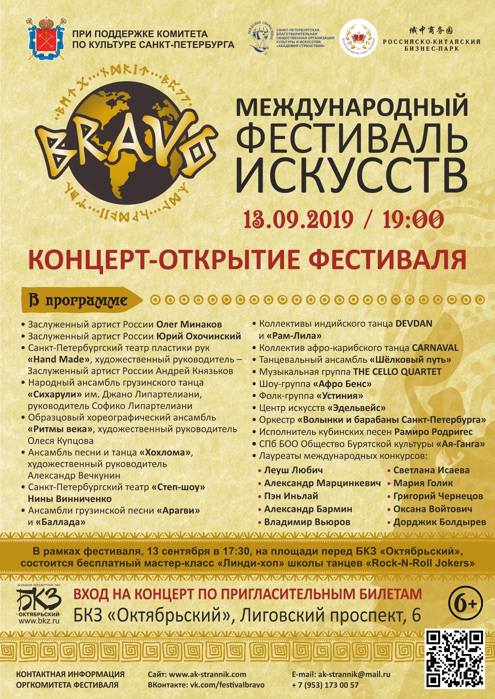 Пресс-релиз  международного фестиваля искусств «Браво»