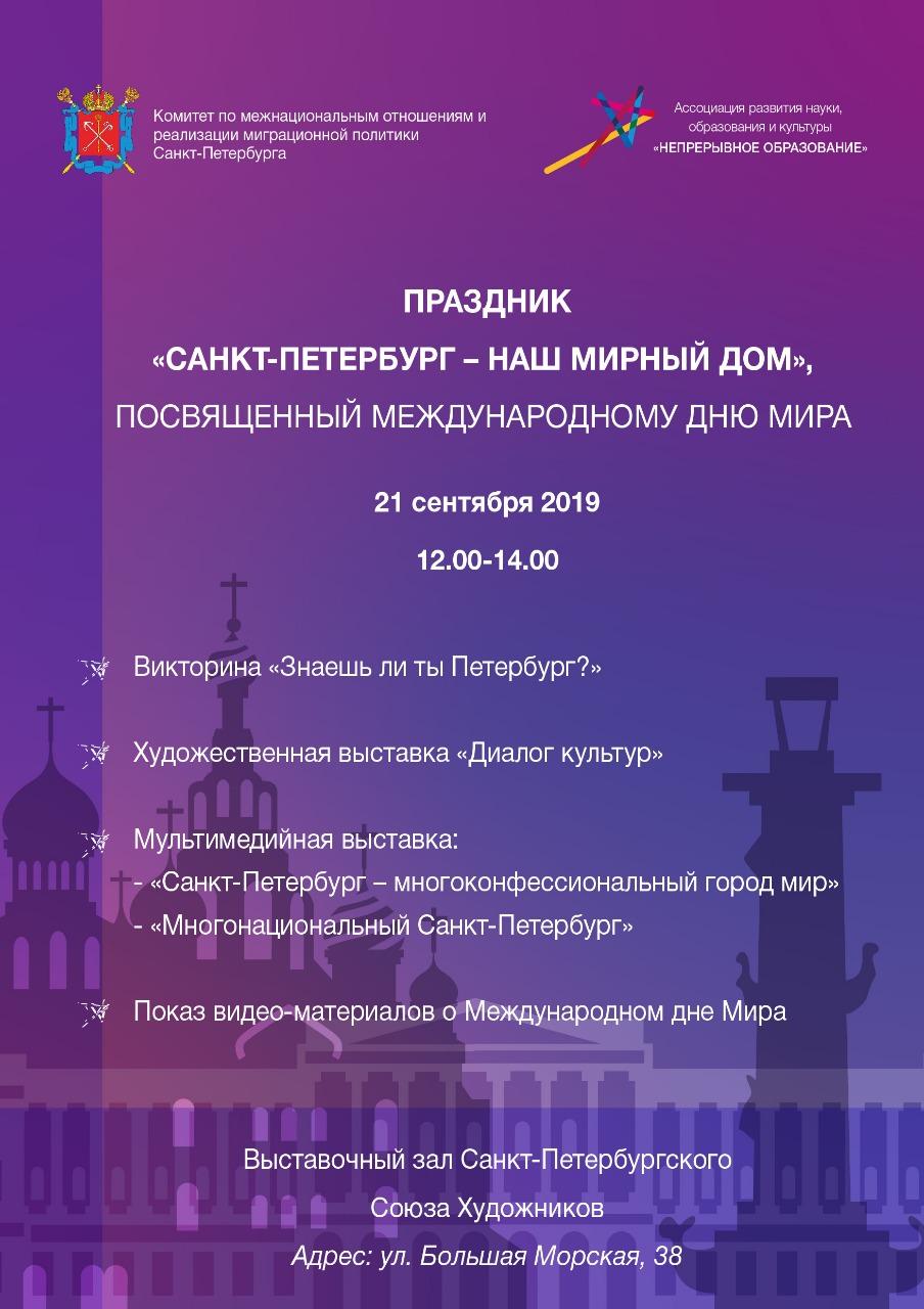 """""""САНКТ-ПЕТЕРБУРГ – НАШ МИРНЫЙ ДОМ"""""""