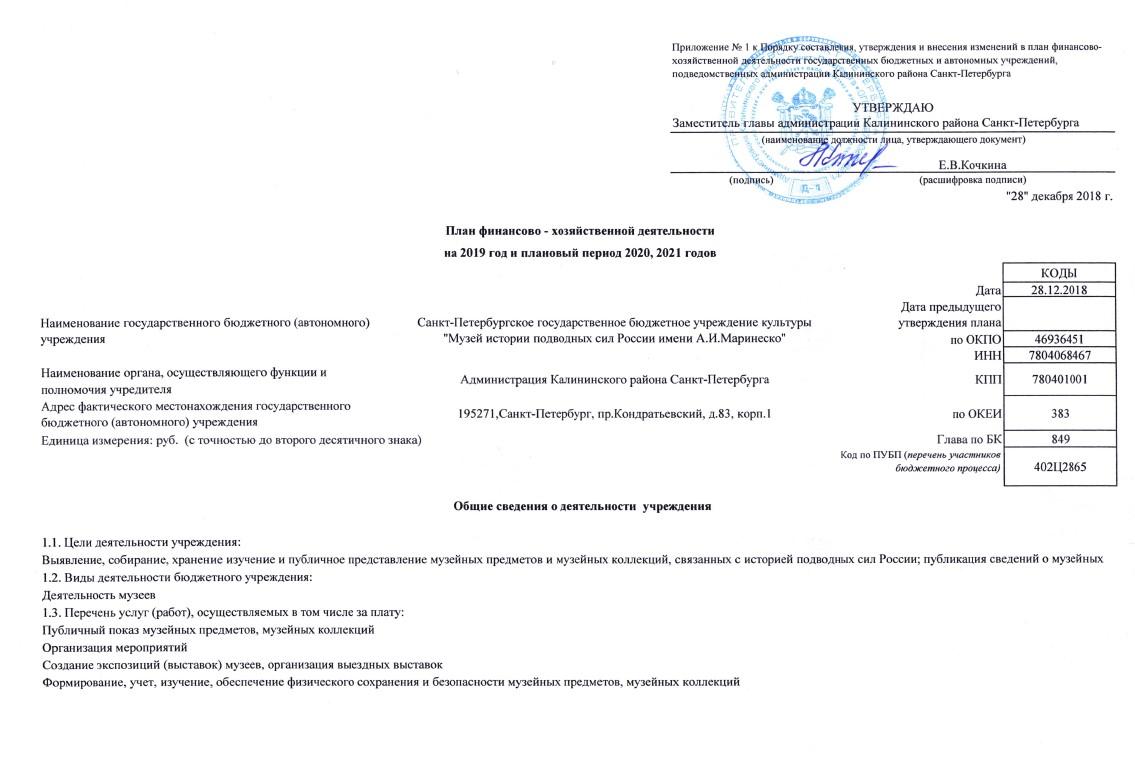 План финансово-хозяйственной деятельности на 2019 -2021 годы.