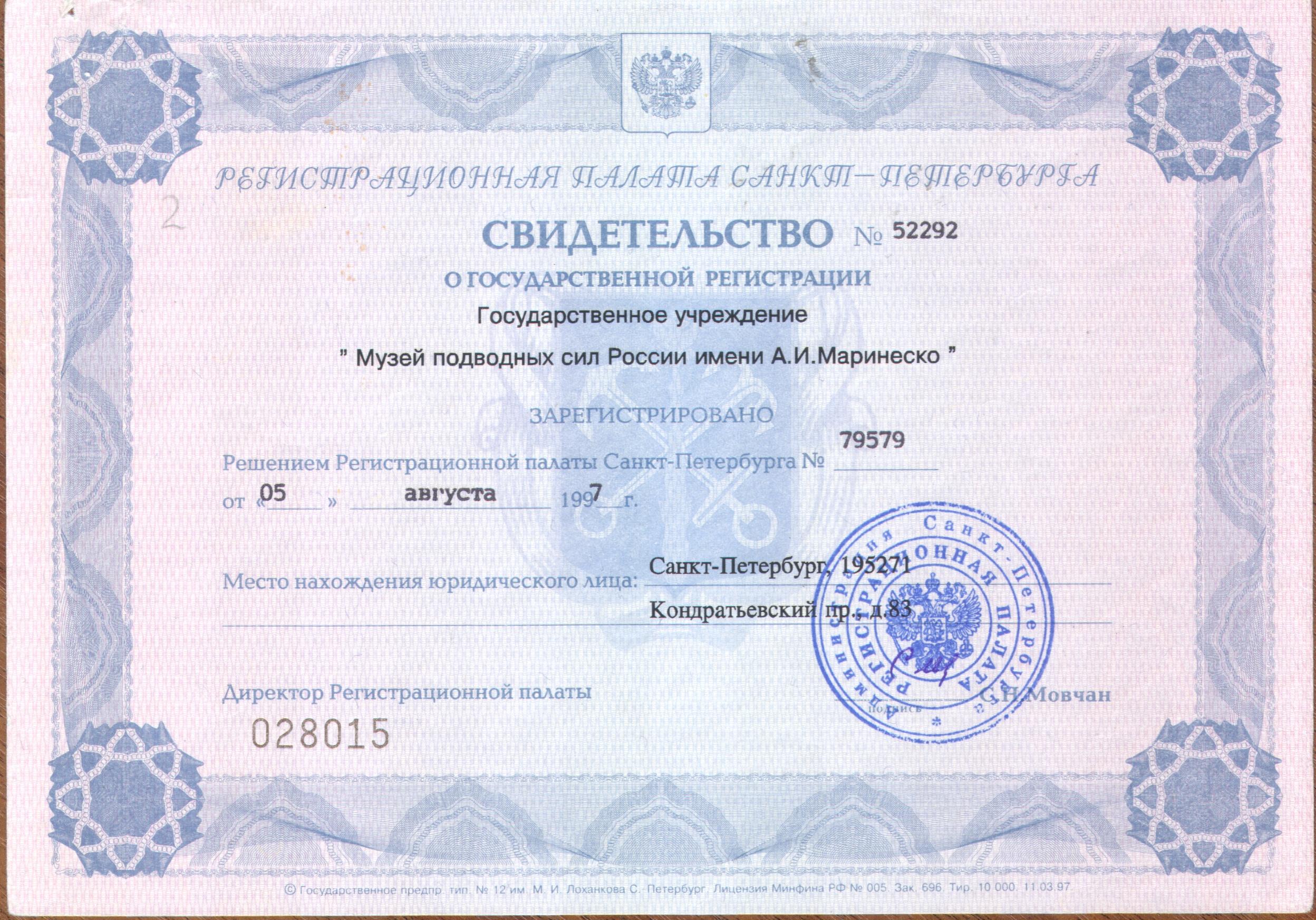 Свидетельство о регистрации Музея