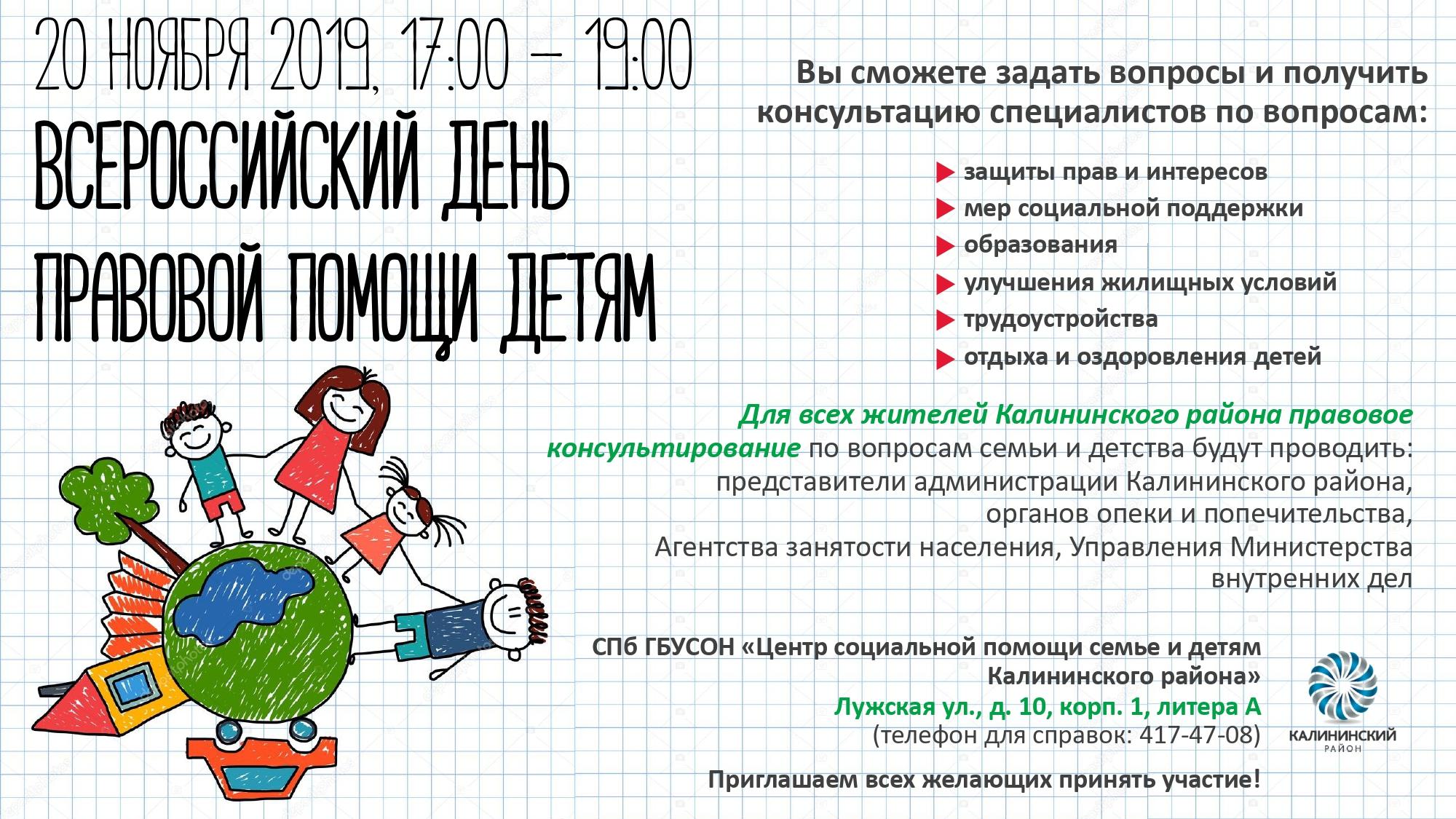 Всероссийский ДЕНЬ ПРАВОВОЙ ПОМОЩИ ДЕТЯМ!