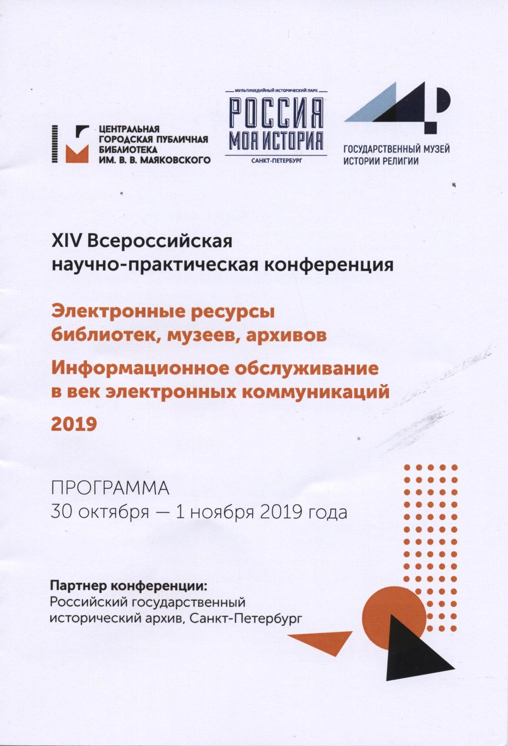 Конференция в ЦГПБ им. В.В. Маяковского