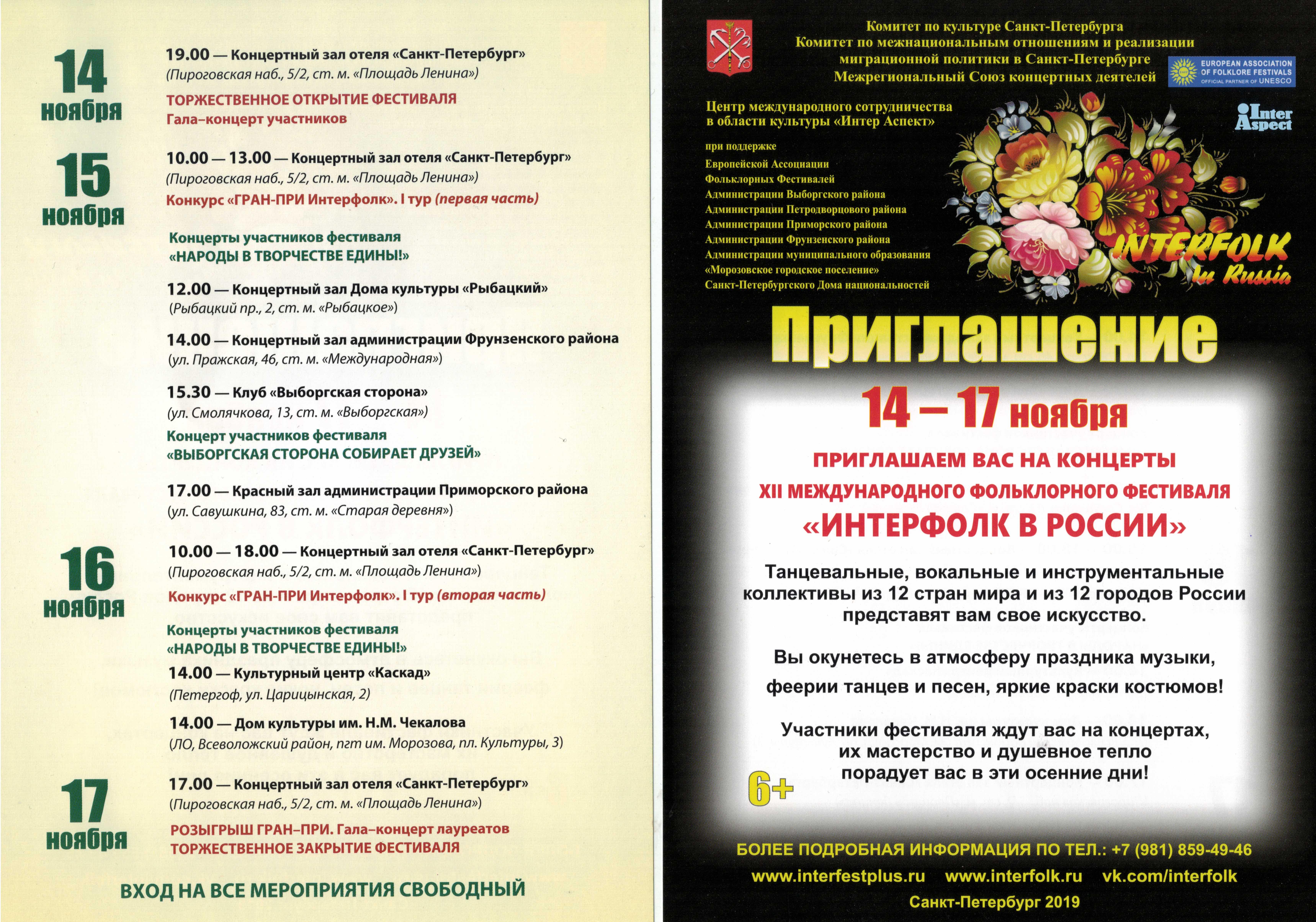 ИНТЕРФОЛК В РОССИИ 14 – 17 НОЯБРЯ