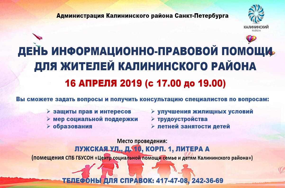 День информационно-правовой помощи