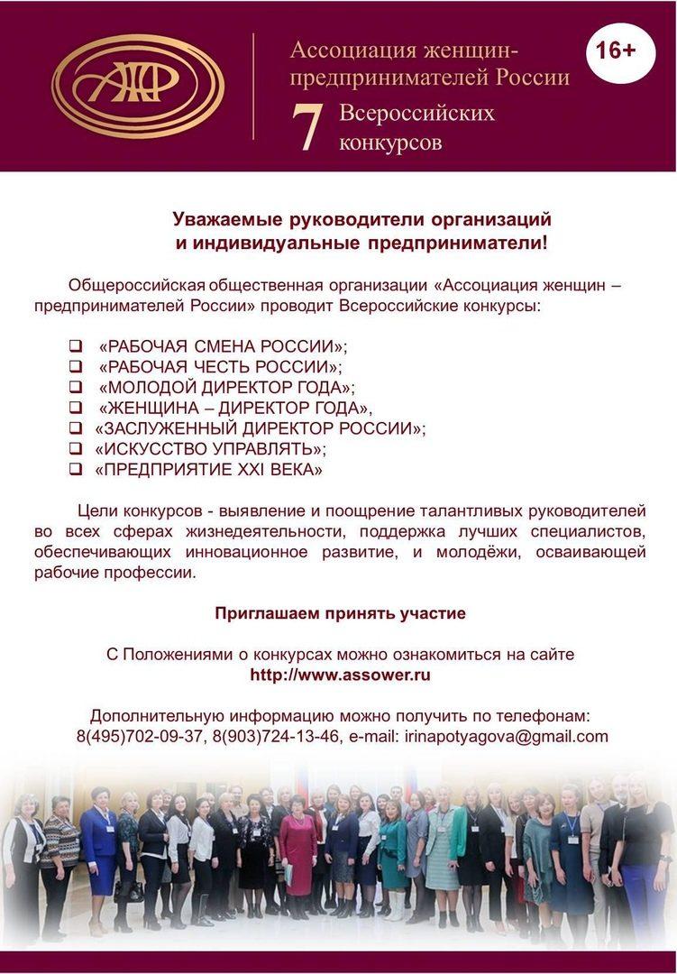 Ассоциация женщин-предпринимателей России проводит 7 Всероссийских конкурсов.