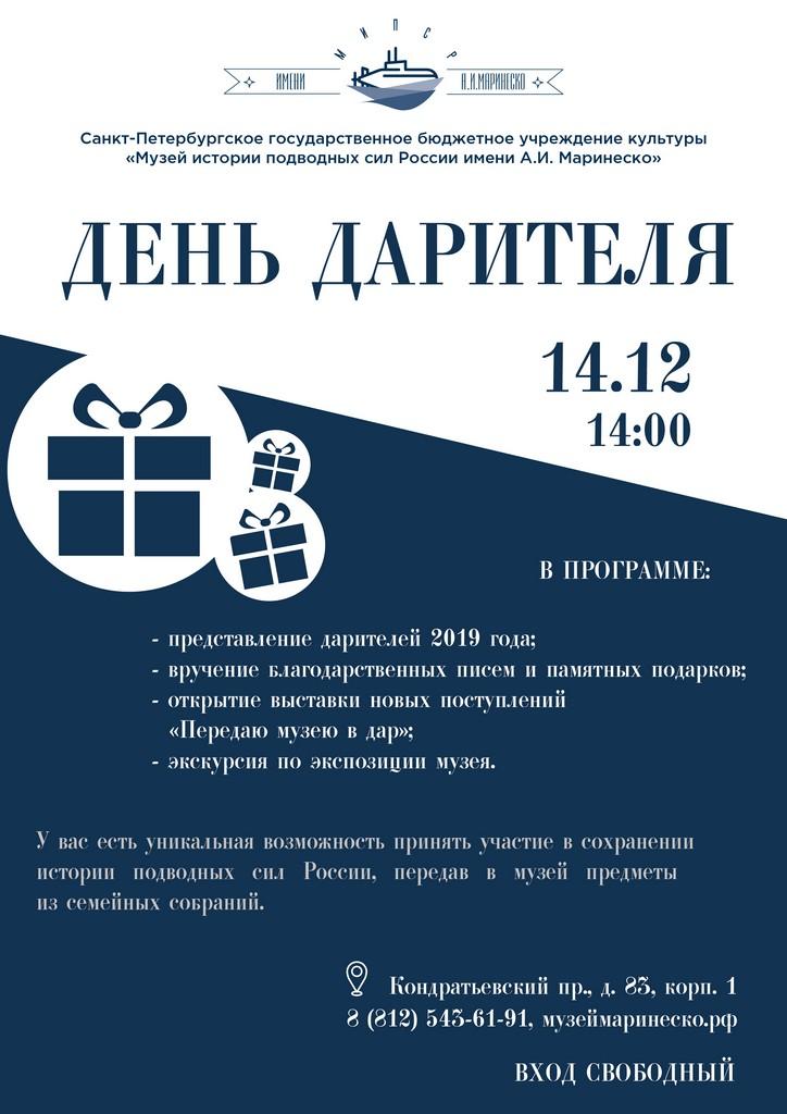 """Приглашаем на """"День дарителя""""!"""