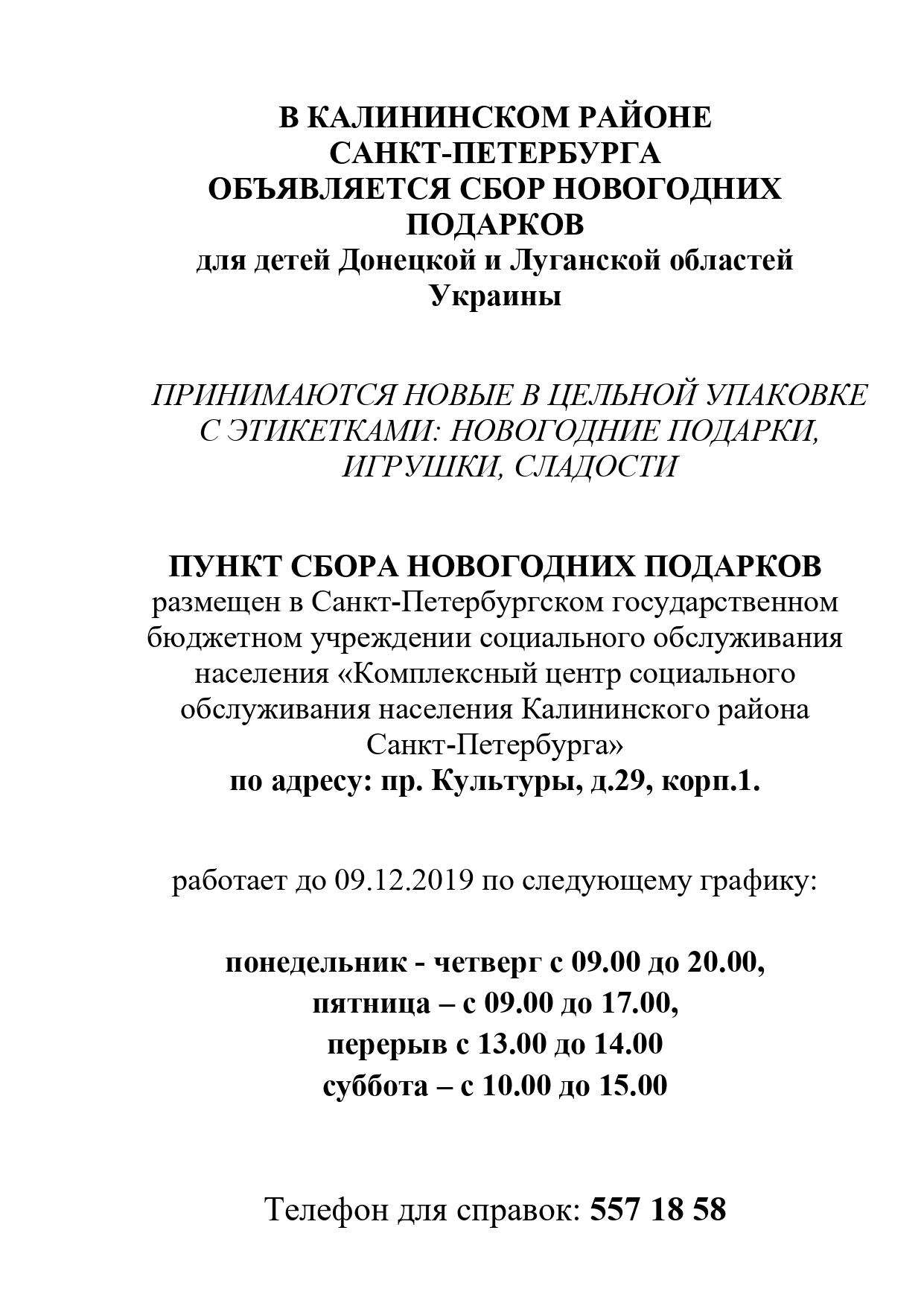 СБОР НОВОГОДНИХ ПОДАРКОВ  для детей Донецкой и Луганской областей Украины