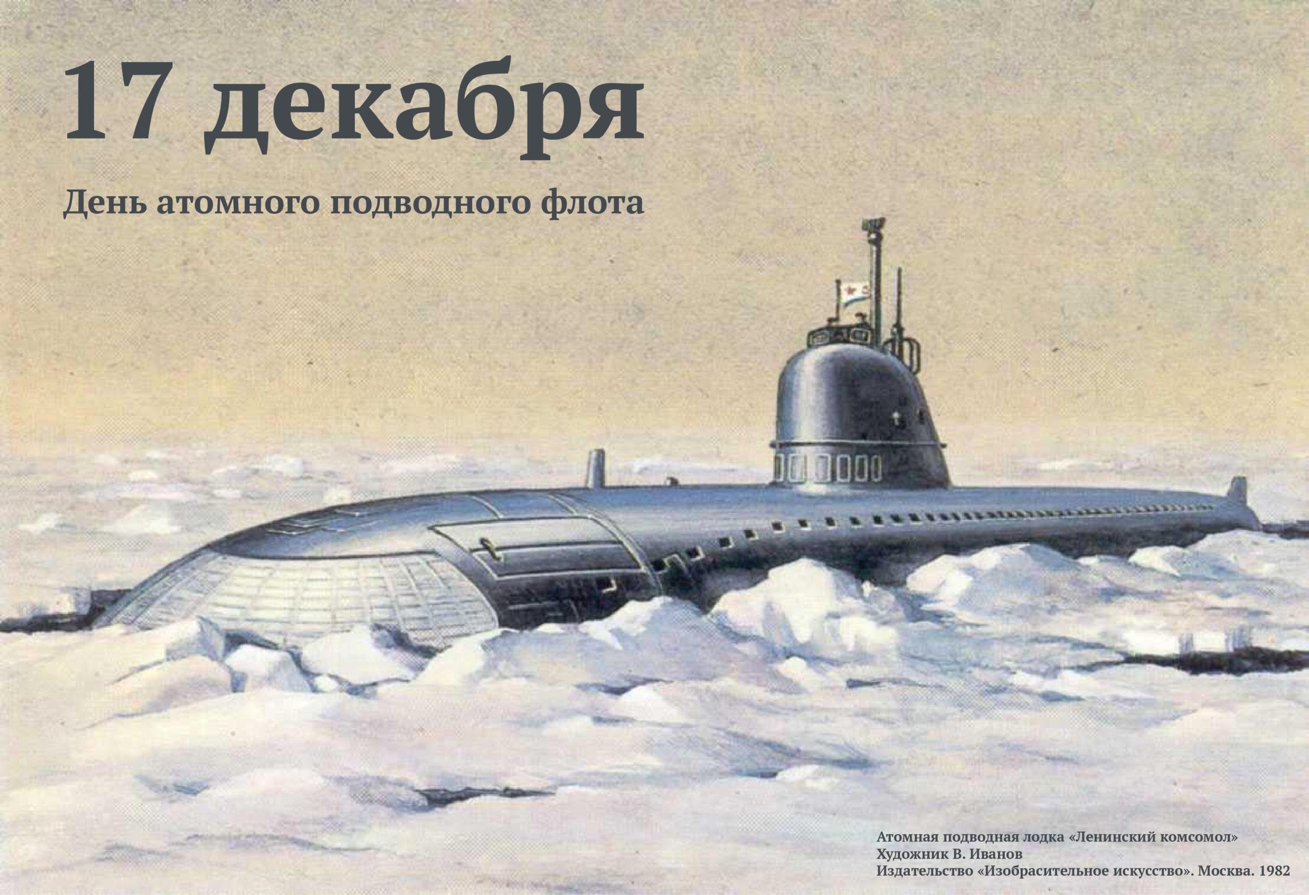 День атомного подводного флота