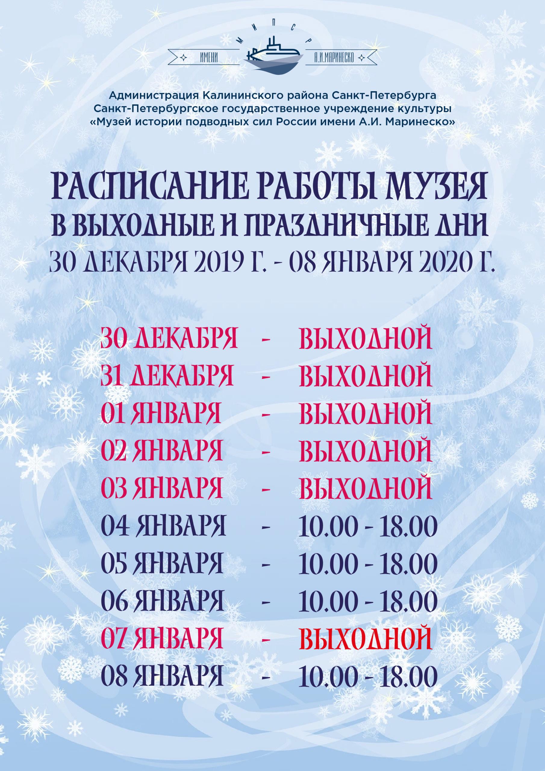 Расписание работы на выходные и праздничные дни