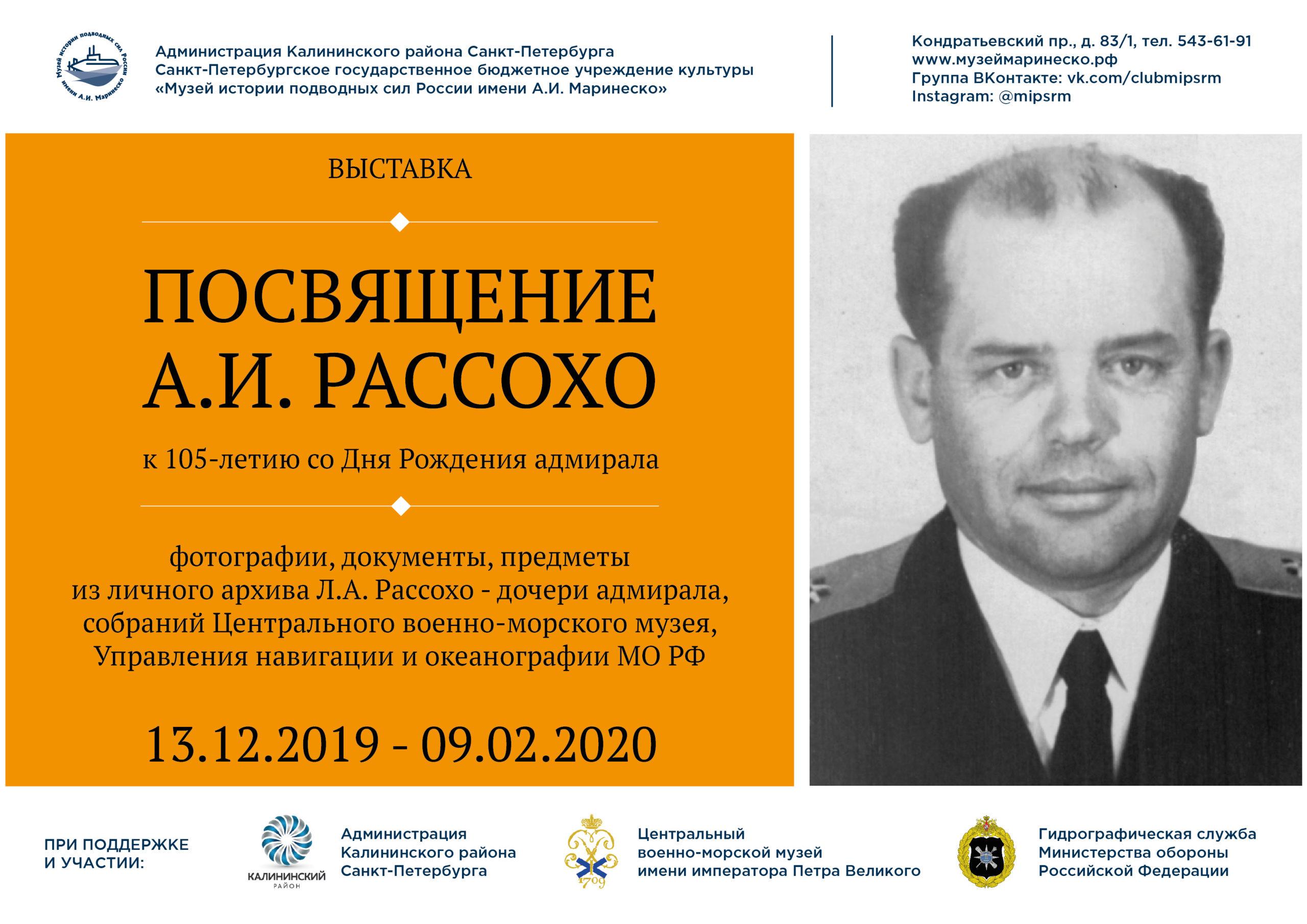 Посвящение А.И. Рассохо. К 105-летию со Дня Рождения адмирала