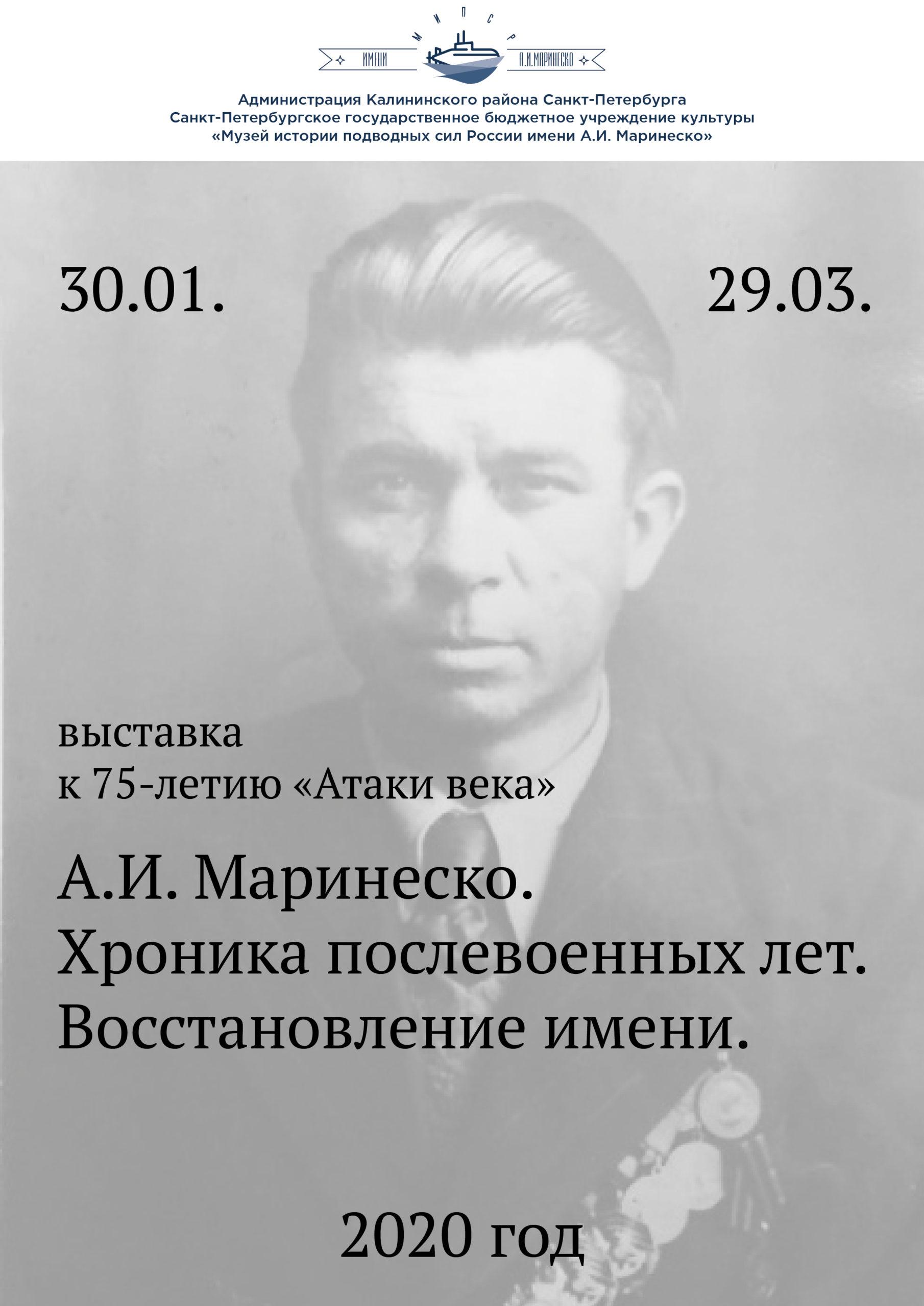 А.И. Маринеско. Хроника послевоенных лет. Восстановление имени.