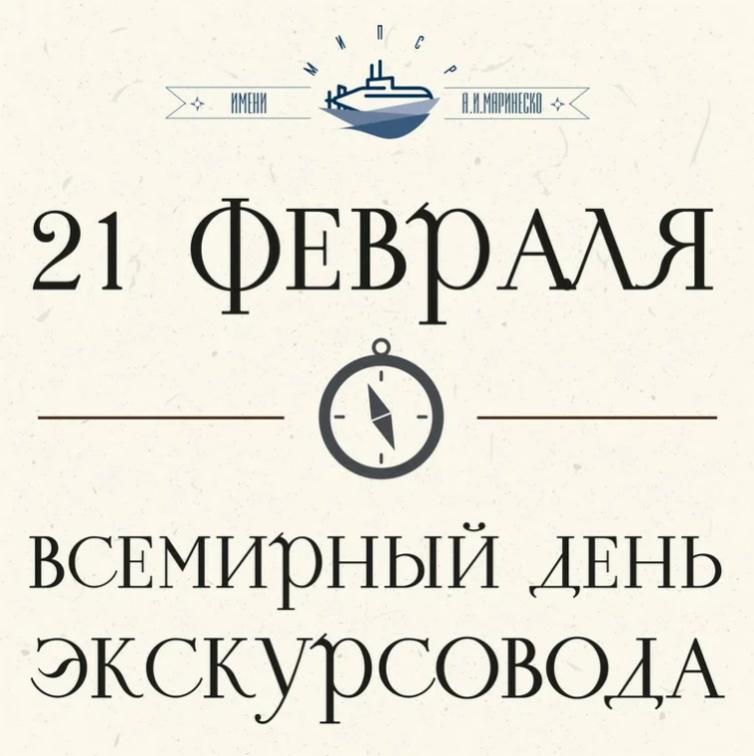 21 февраля – Всемирный день экскурсовода!