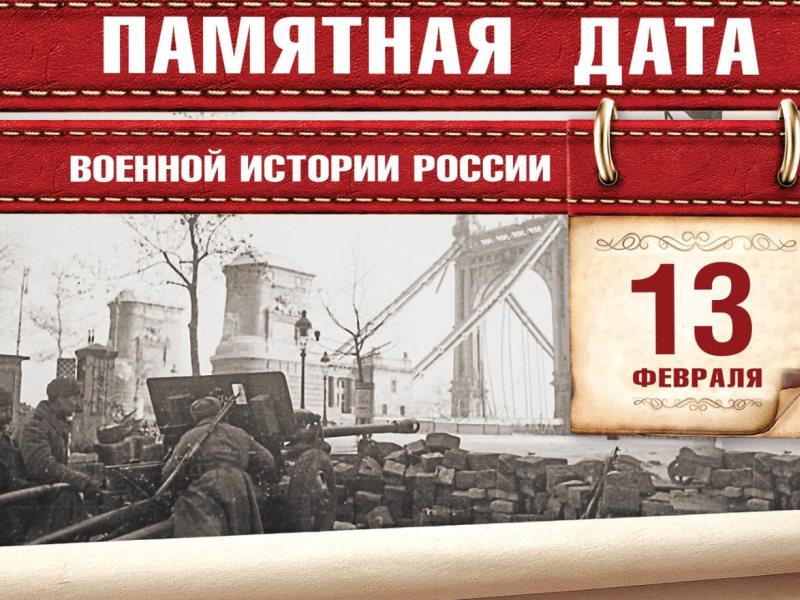 75 лет назад Советские войска освободили Будапешт
