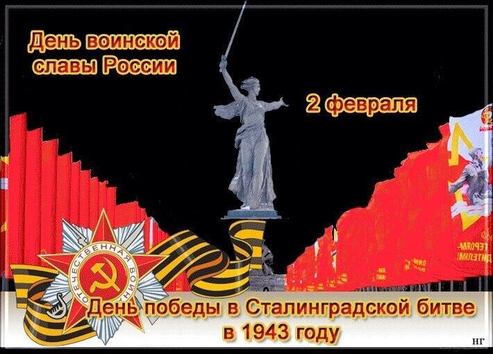 77 лет назад завершилась Сталинградская битва…