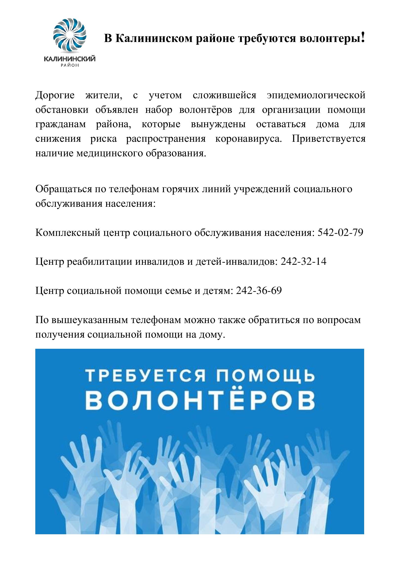 Набор волонтеров