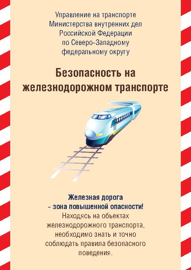 О безопасности на железнодорожном транспорте