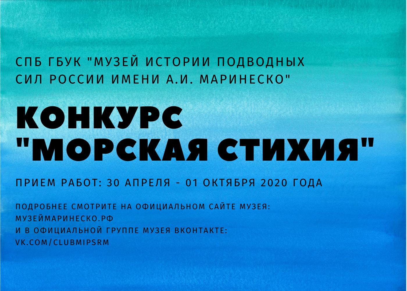 """Конкурс творческих работ """"Морская стихия"""""""