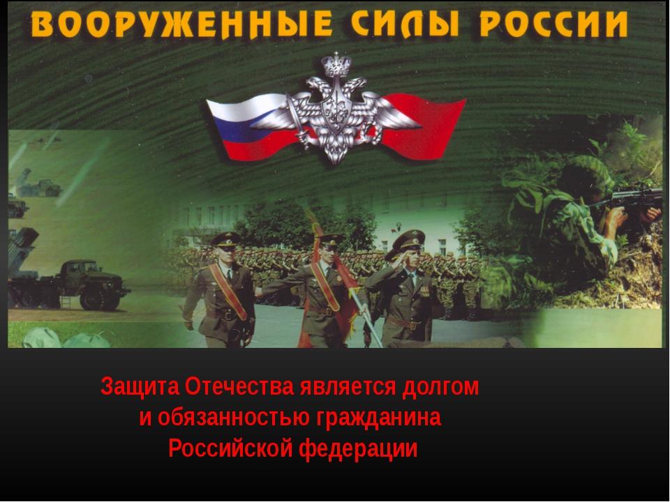 Призывникам весеннего призыва в Вооруженные Силы Российской Федерации!