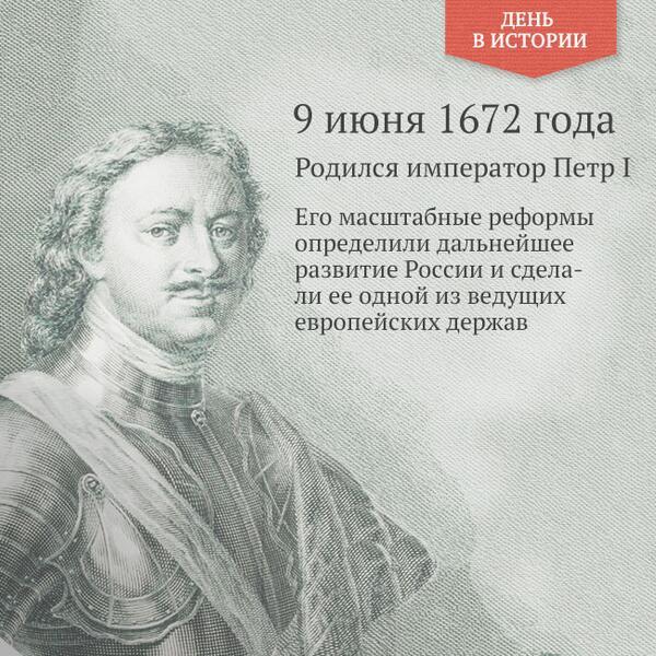 День рождения Петра I