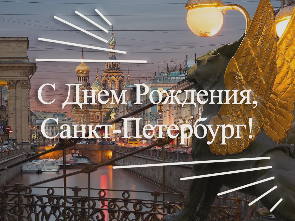 С Днем города!