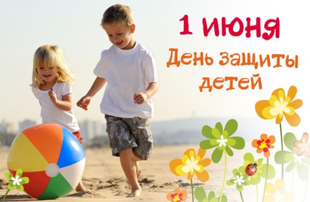 01 июня – День защиты детей