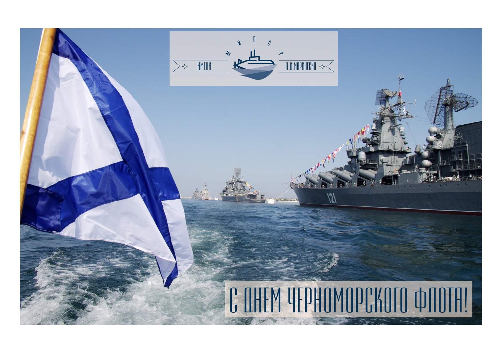 С Днём Черноморского флота!