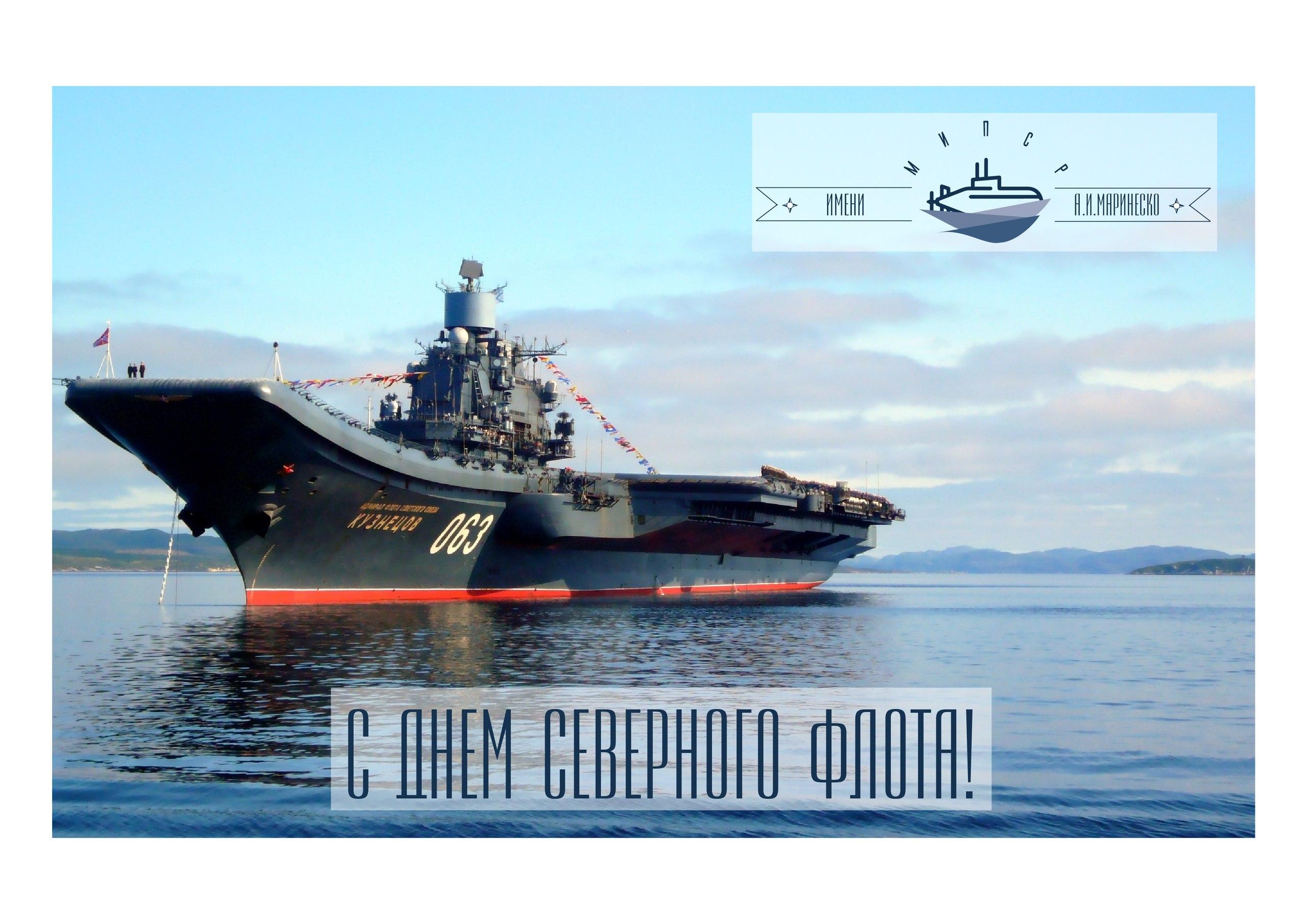 С Днем Северного флота!