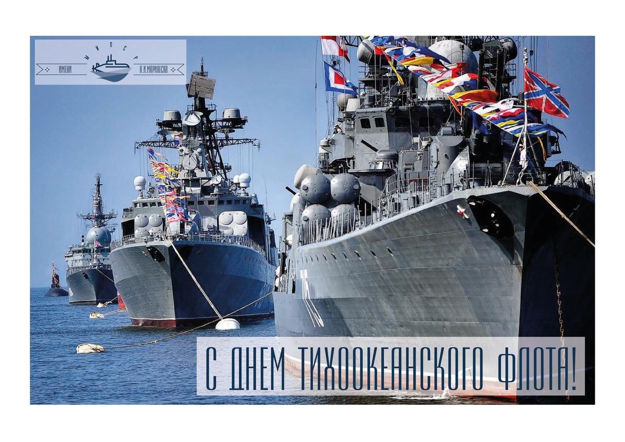 С Днём Тихоокеанского флота!