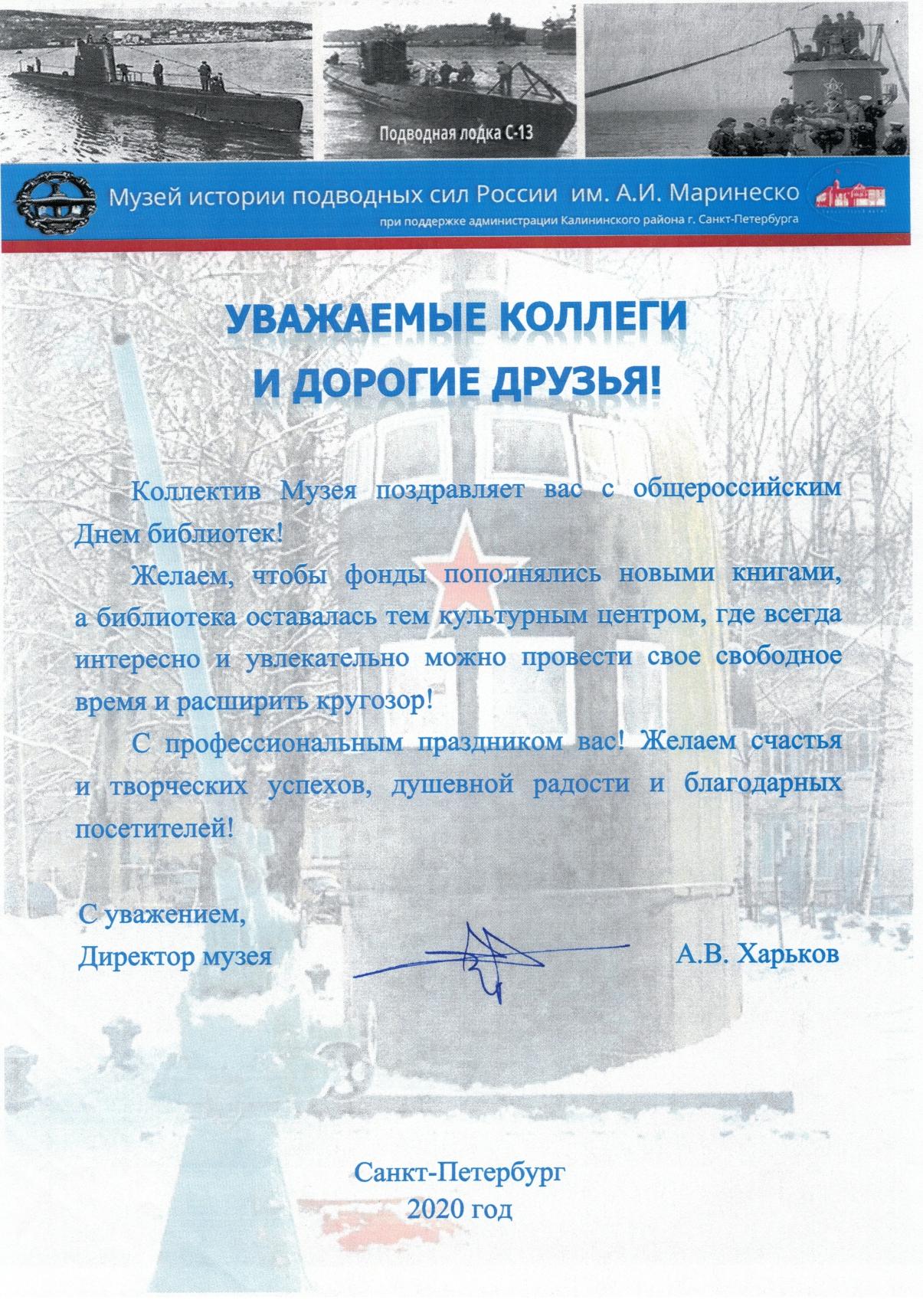 С Общероссийским Днем библиотек!