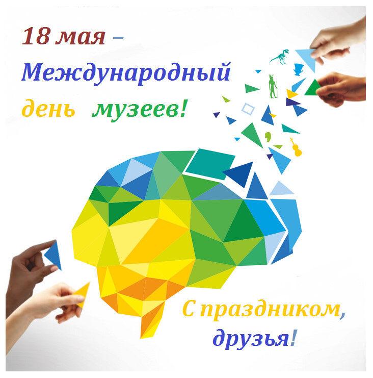 С Международным Днем музеев!