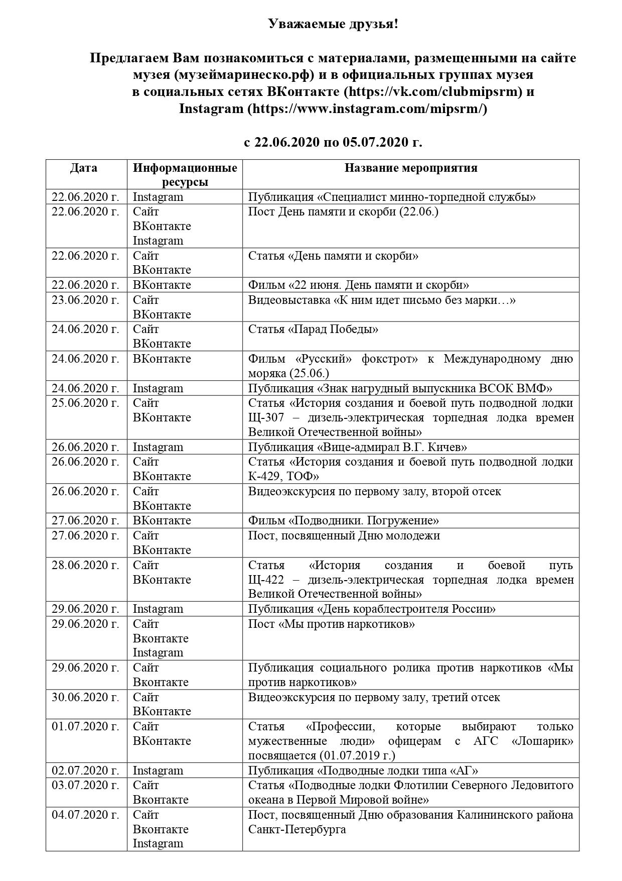 Афиша с с 22.06.2020 по 05.07.2020 года