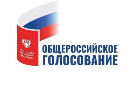 1 ИЮЛЯ состоится Общероссийское голосование по внесению изменений в Конституцию РФ