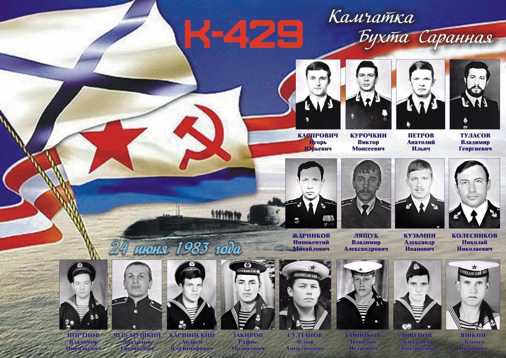 Подвиг экипажа атомной подводной лодки АПЛ «К-429», ТОФ