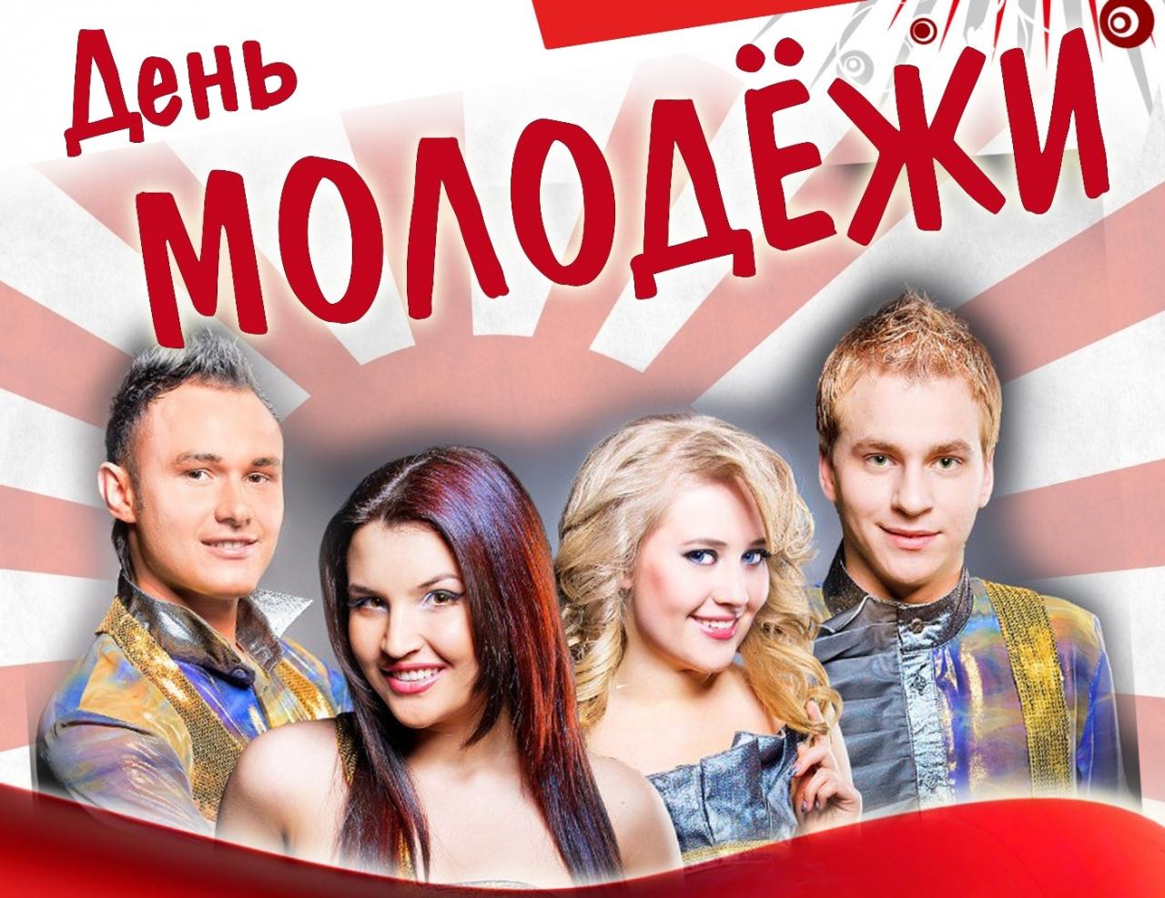 27 июня – День молодежи в России!