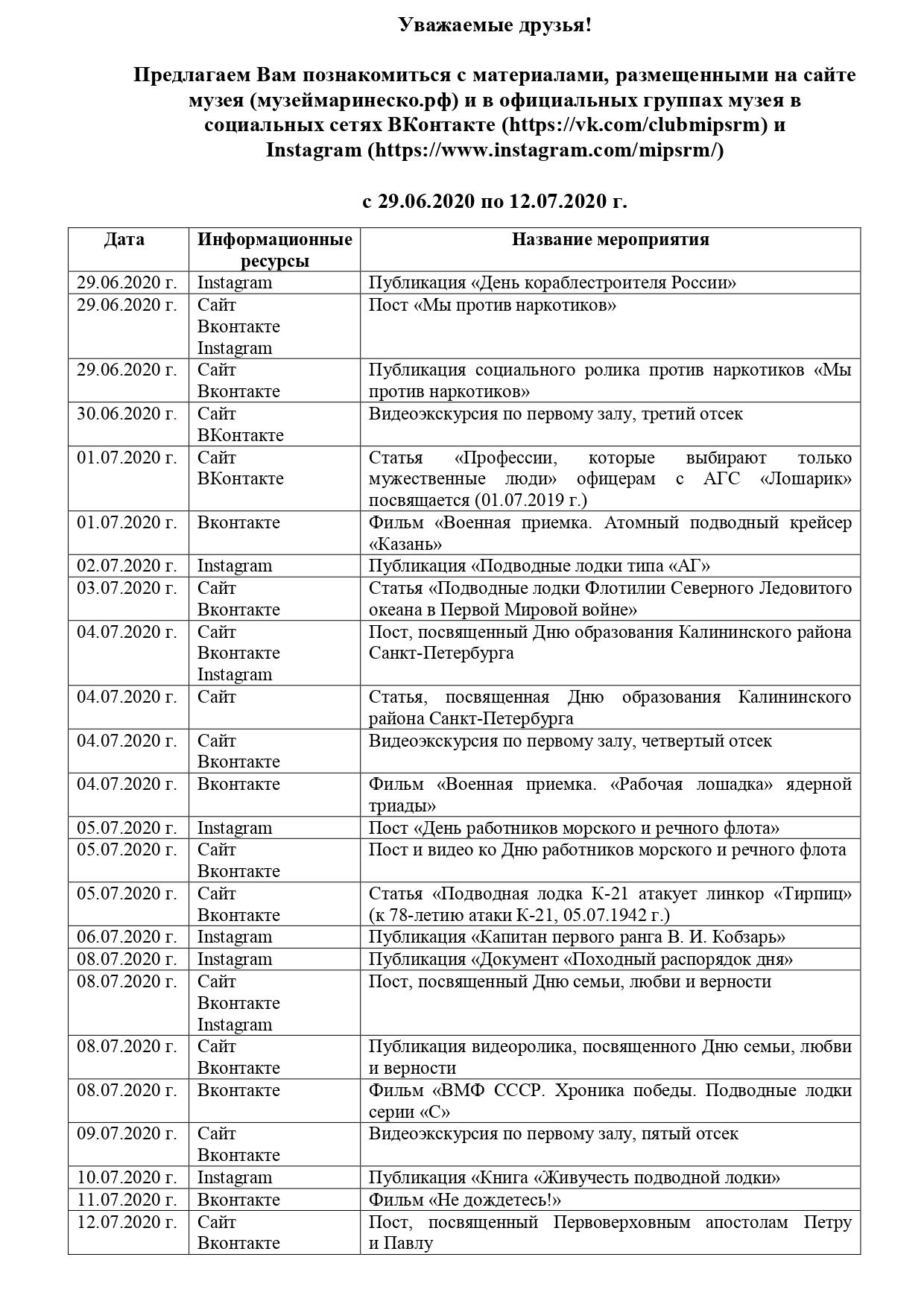 Афиша с 29.06.2020 по 12.07.2020 года