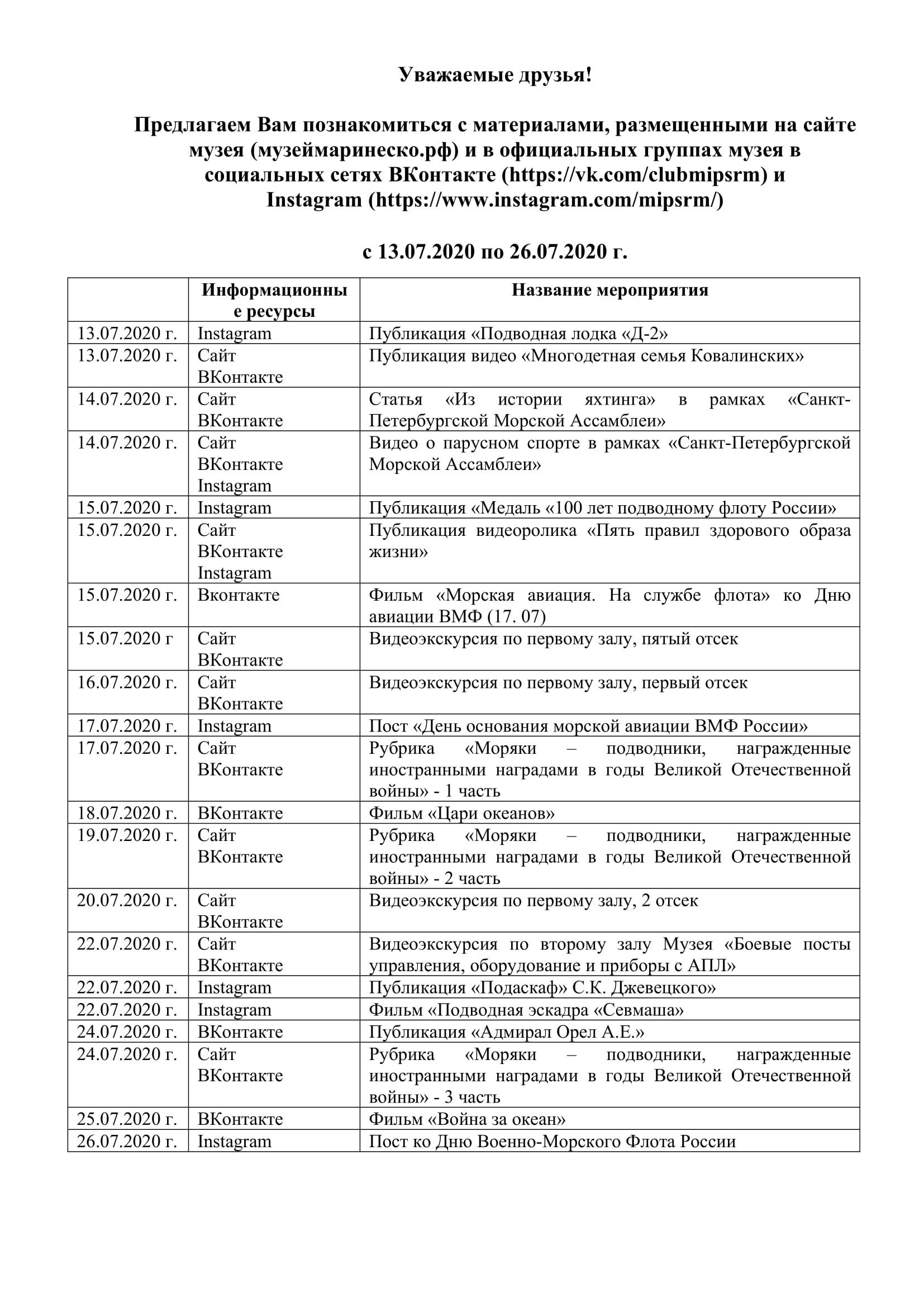 Афиша с 13.07.20 по 26.07.2020