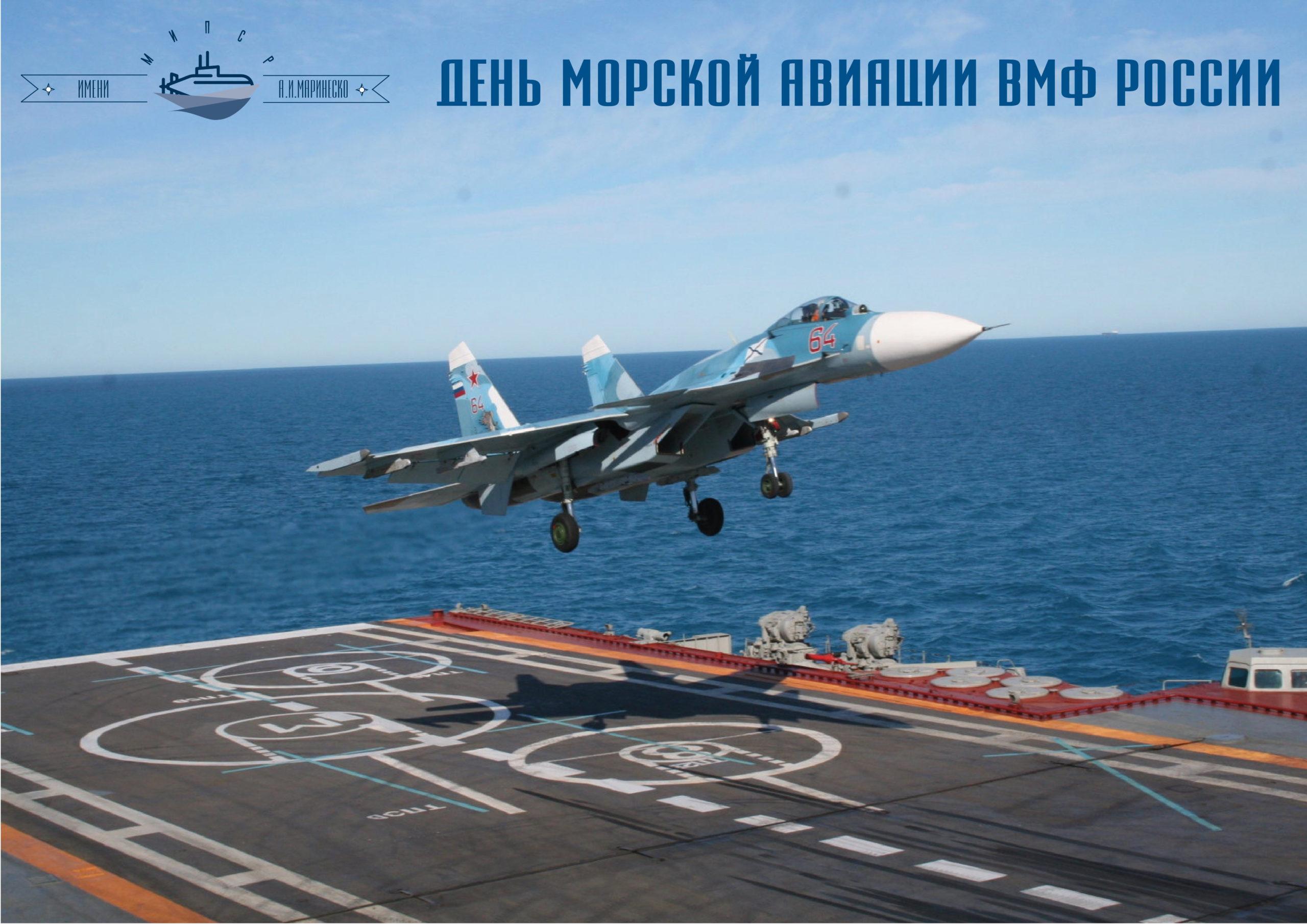 С Днем авиации Военно-Морского Флота!