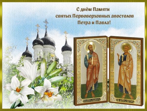 12 июля – день святых апостолов Петра и Павла
