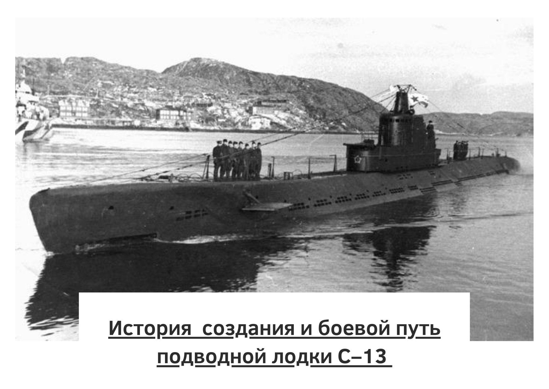История создания и боевой путь подводной лодки С–13