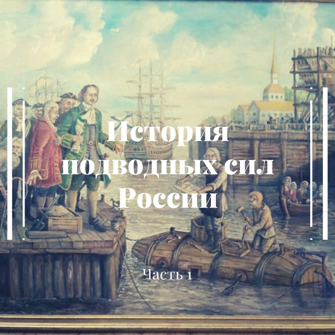 История подводных сил России. Часть 1