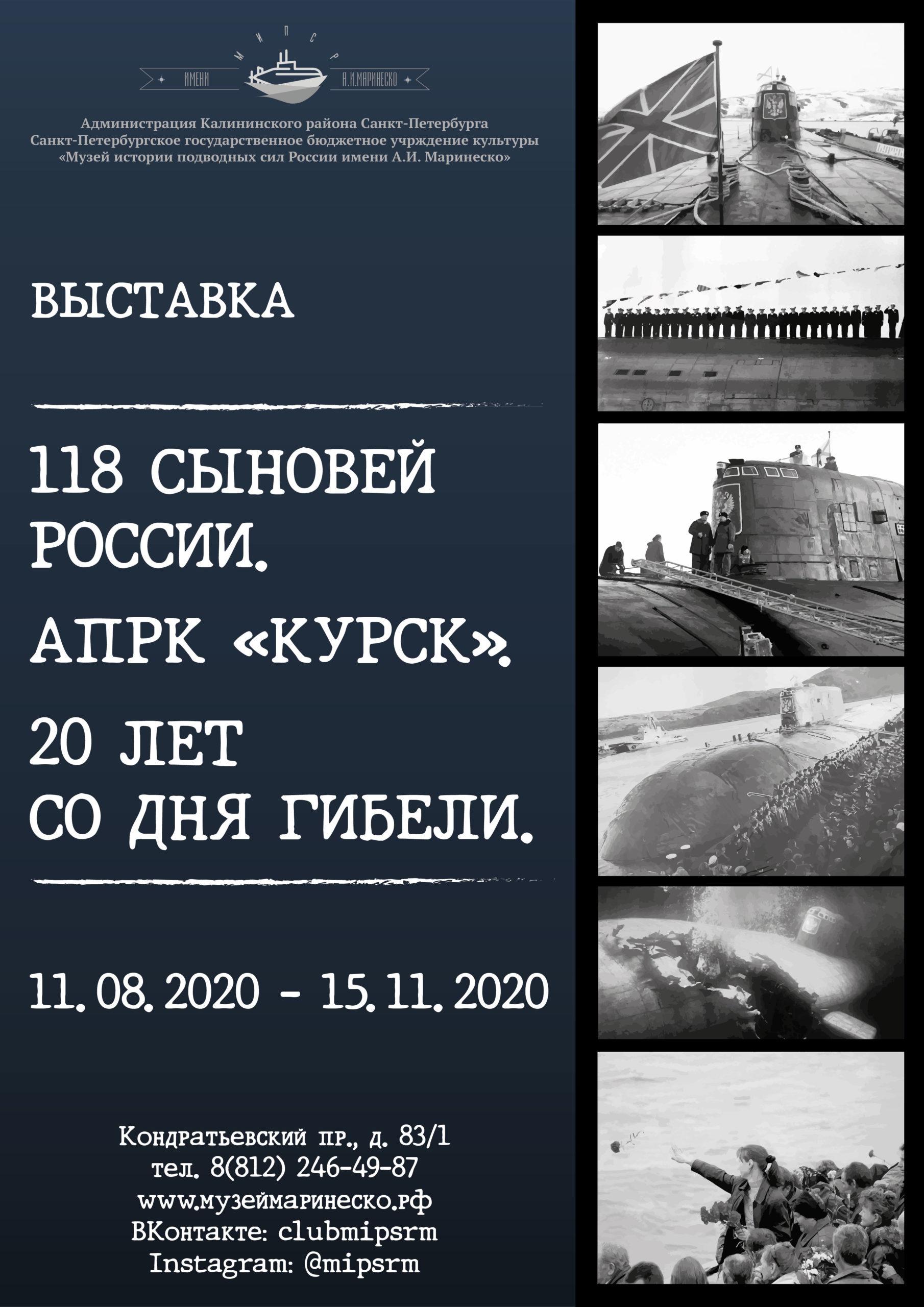 Выставка «Сто восемнадцать сыновей России. АПРК «Курск». 20 лет со дня гибели»