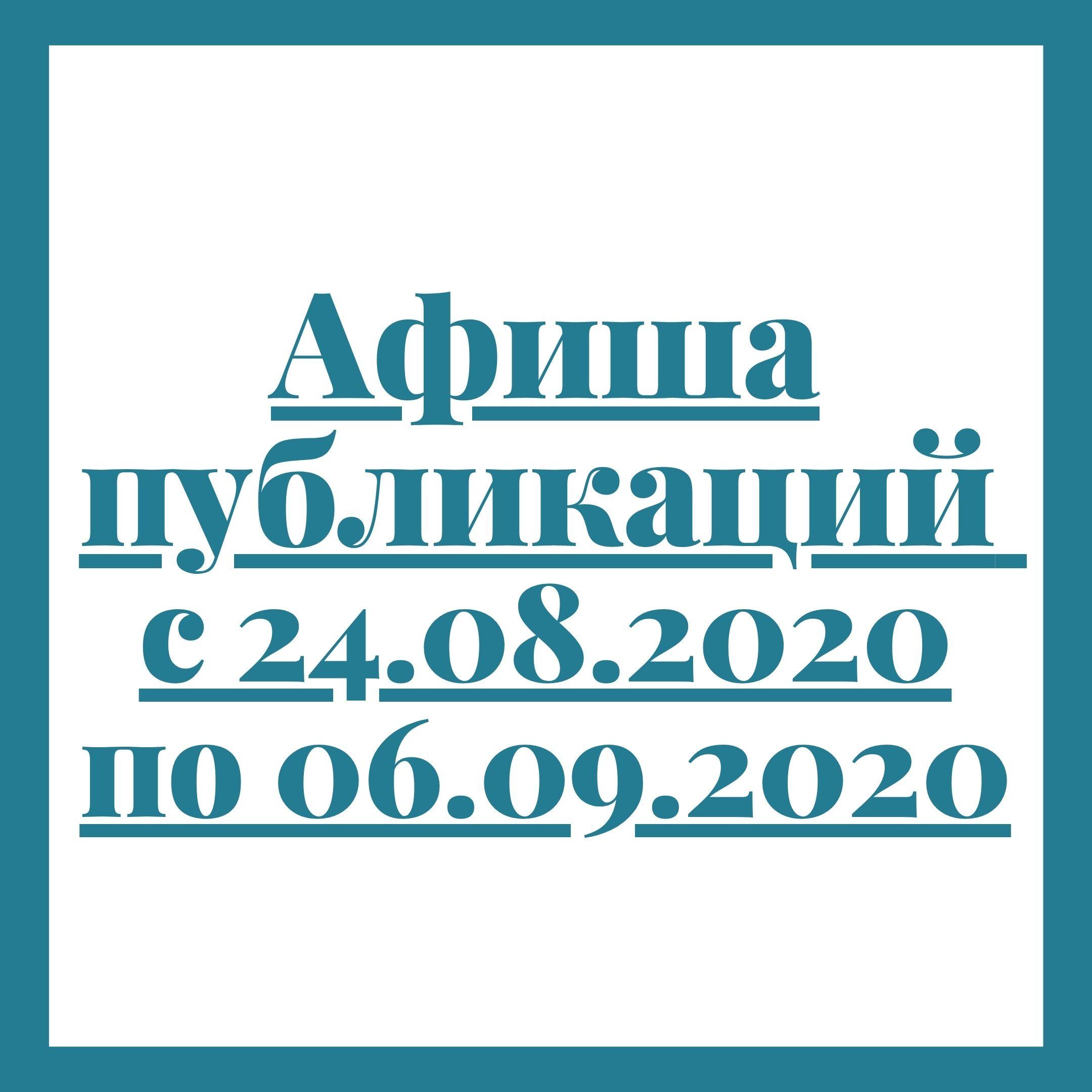Афиша мероприятий с 24.08.2020 по 06.09.2020