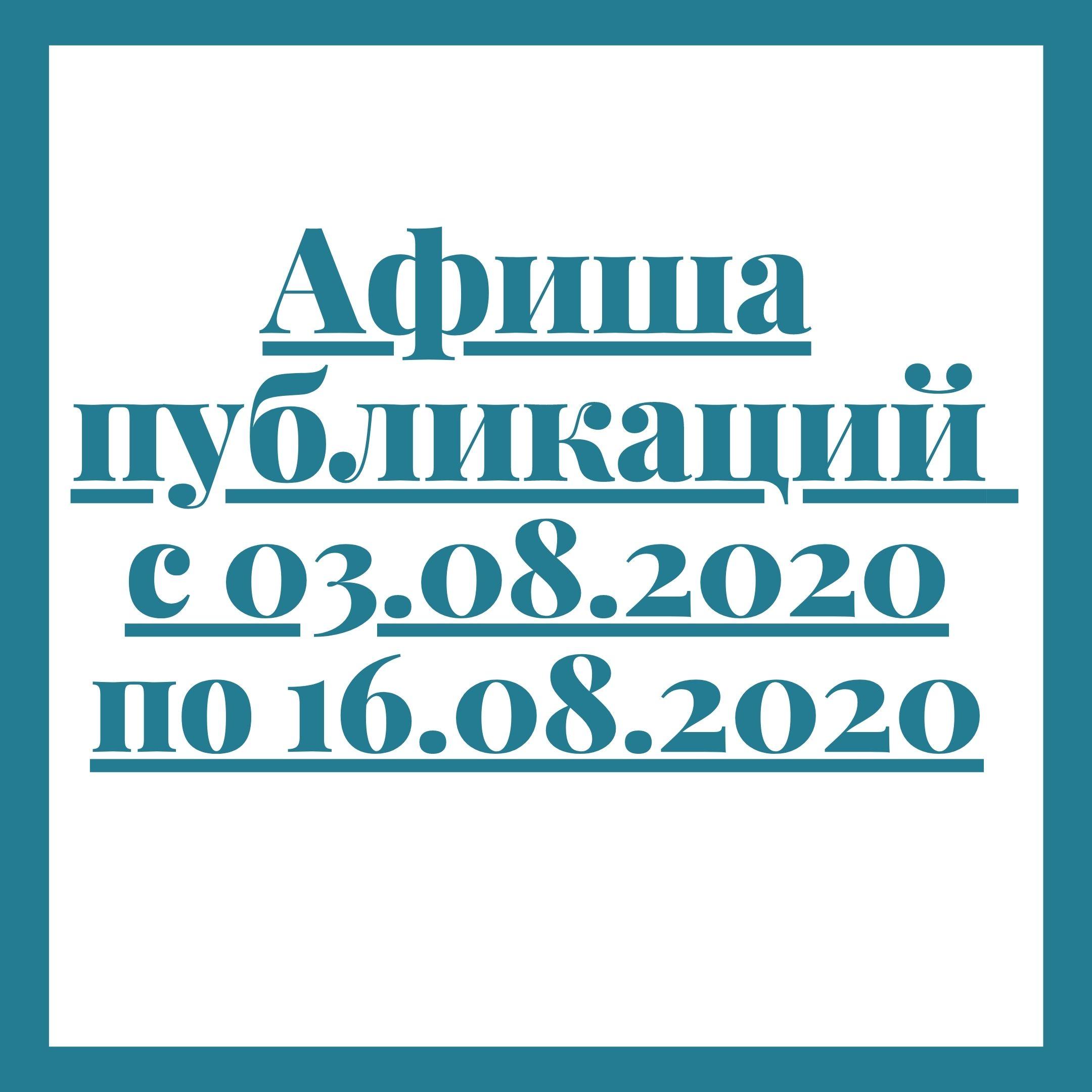 Афиша с 03.08.2020 по 16.08.2020 г.