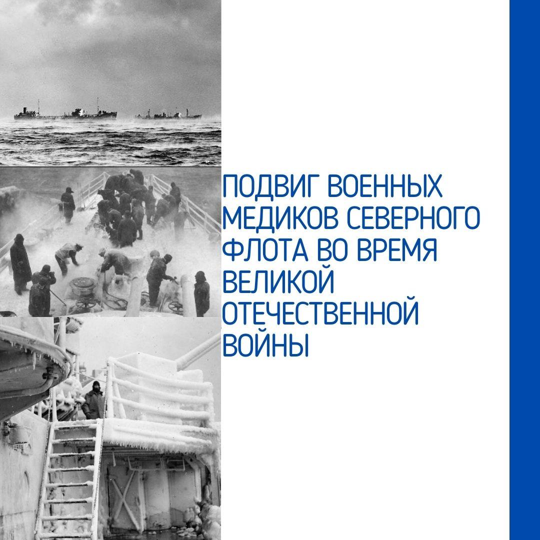 Подвиг военных медиков Северного флота во время Великой Отечественной войны