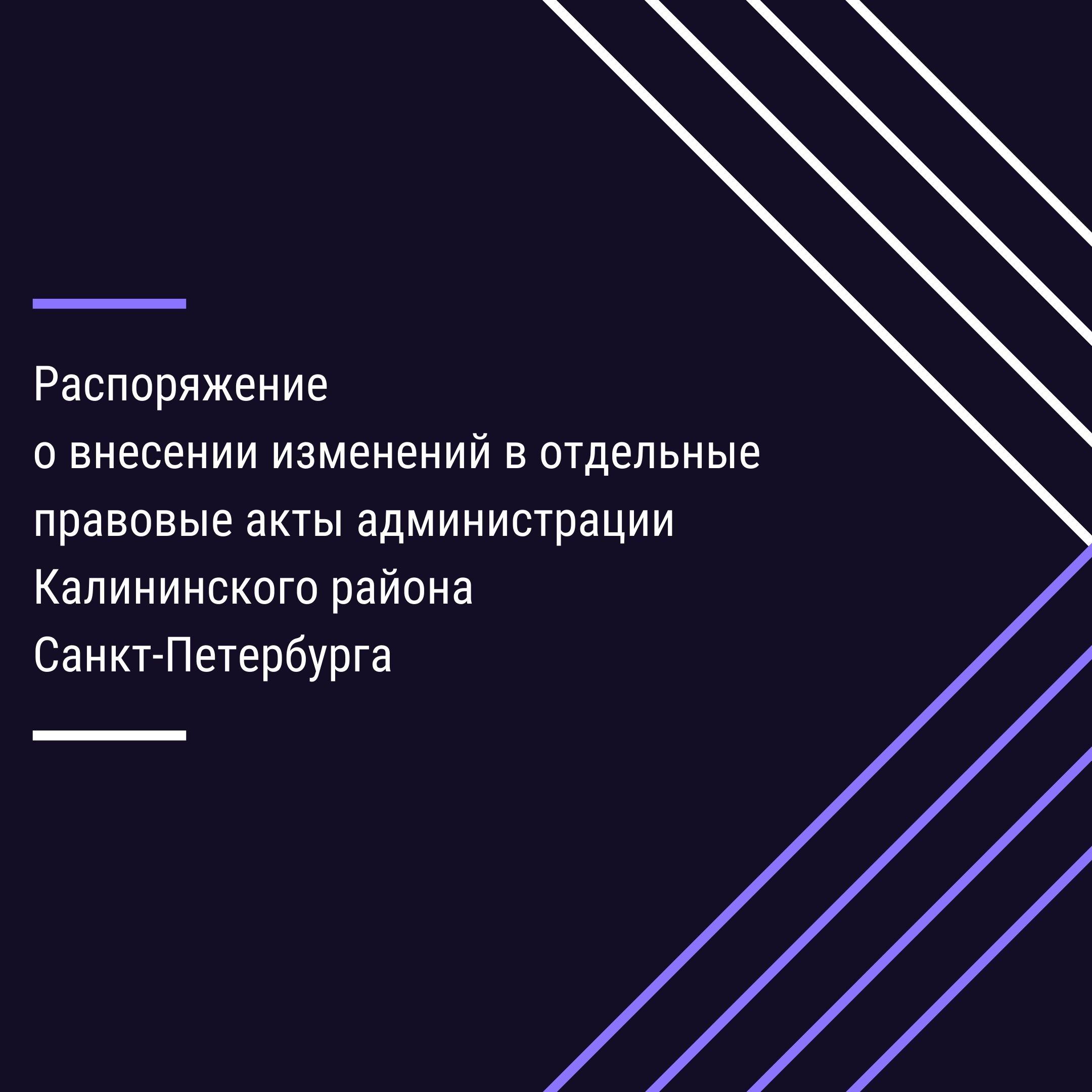 Распоряжение о внесении изменений в отдельные правовые акты администрации Калининского района Санкт-Петербурга